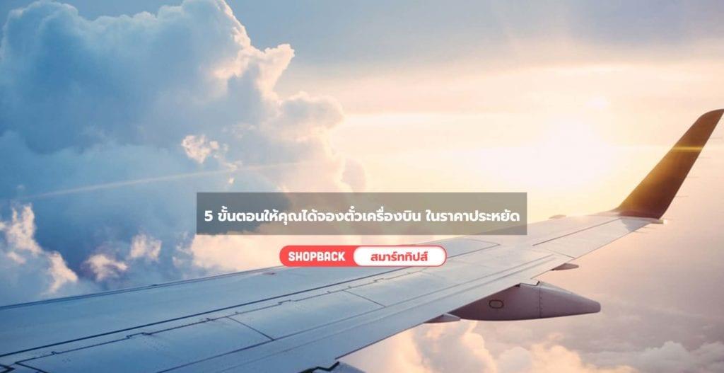 จองตั๋วเครื่องบิน ให้ได้ราคาประหยัด