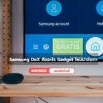 Samsung DeX Gadget ใหม่น่าจับตาของ Samsung