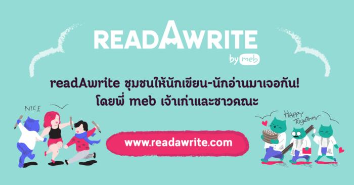 อ่านนิยายออนไลน์ฟรี Readawrite