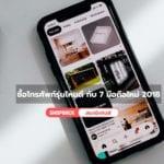 ซื้อโทรศัพท์รุ่นไหนดี 2018