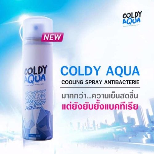 Travel Gadgets ColdyAqua Body Cooling Spray สเปรย์เย็นฉีดตัว เพิ่มความสดชื่น