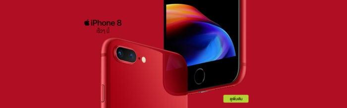 ซื้อโทรศัพท์รุ่นไหนดี 2018 iPhone 8 (PRODUCT) RED