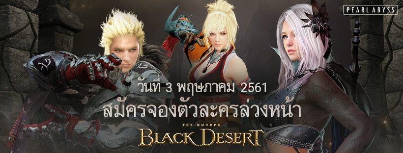 เกมน่าเล่น Black Desert Online