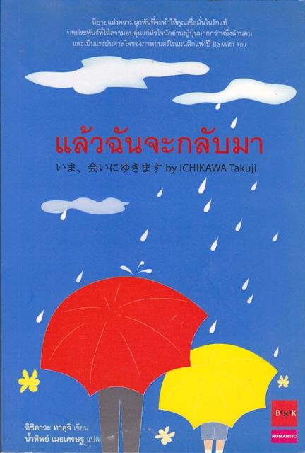 นิยายแปล นิยายแปลอ่านฟรี นิยายสนุกๆ นิยายน่าอ่าน