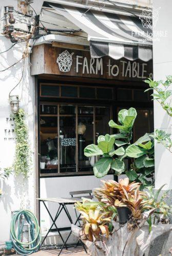 ร้านชาเขียว FarmToTableOrganicCafe