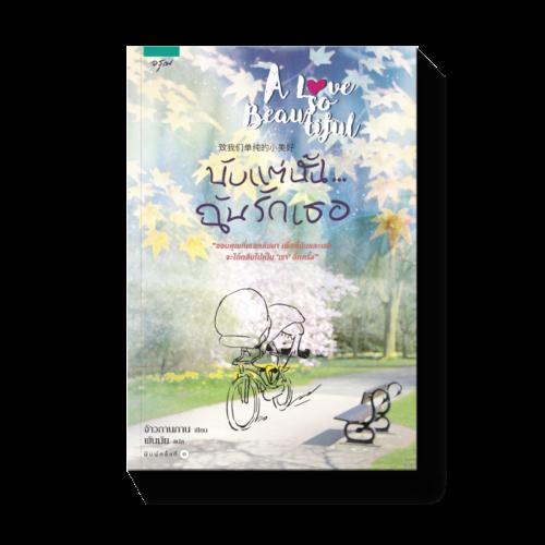 นิยายน่าอ่าน A Love So Beautiful นับแต่นั้น ฉันรักเธอ นิยายแปล นิยายแปลอ่านฟรี นิยายสนุกๆ นิยายน่าอ่าน