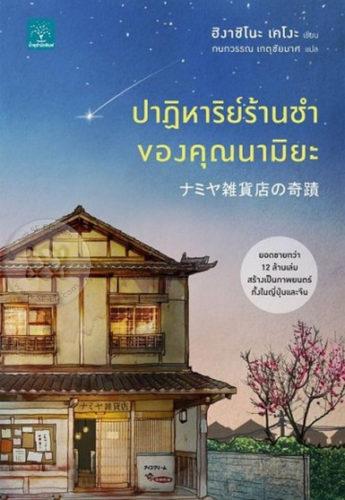 นิยายน่าอ่าน ปาฏิหาริย์ร้านชำของคุณนามิยะ นิยายแปล นิยายแปลอ่านฟรี นิยายสนุกๆ นิยายน่าอ่าน
