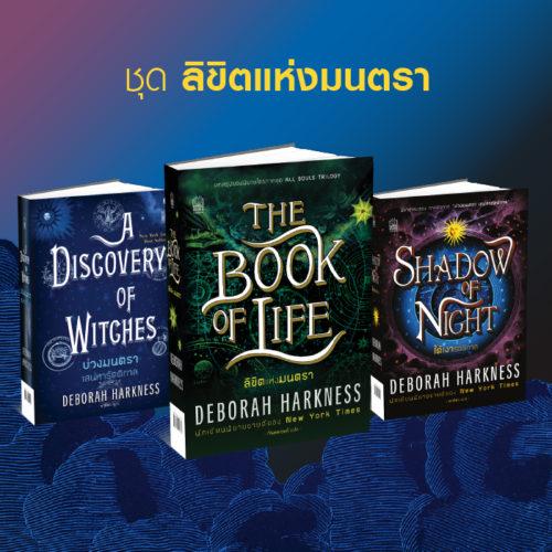 นิยายน่าอ่าน All Souls Trilogy นิยายแปล นิยายแปลอ่านฟรี นิยายสนุกๆ นิยายน่าอ่าน