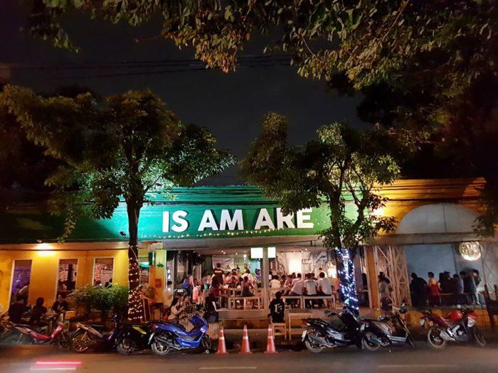 ร้านอาหารดูบอล IS AM ARE