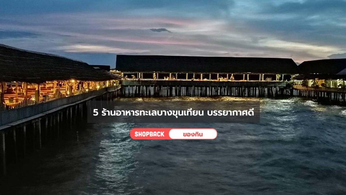 5 ร้านอาหารทะเล บางขุนเทียน ร้านอาหารห้อยขา ที่บรรยากาศดีต้องบอกต่อ!