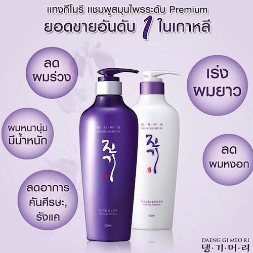 ผมร่วงทำไงดี Daeng Gi Meo Ri Vitalizing Shampoo
