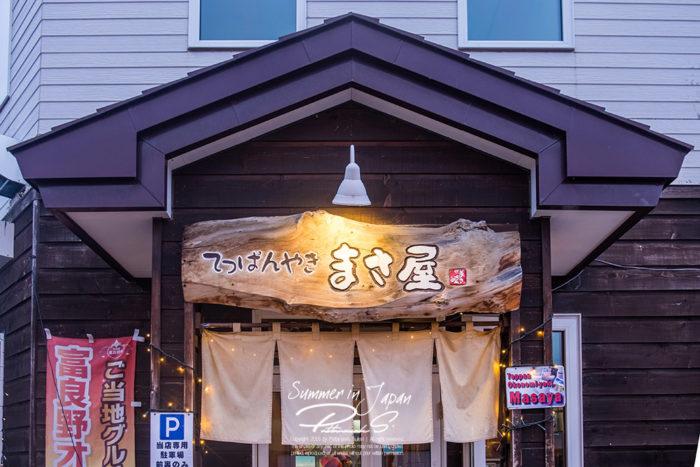 เที่ยวญี่ปุ่นหน้าร้อน ร้านอาหาร Masaya