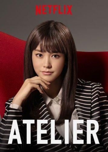ซีรีย์ญี่ปุ่นน่าดู Underwear (Atelier)