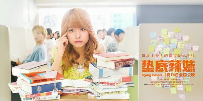 ซีรีย์ญี่ปุ่นน่าดู Flying Colors (Biri Gal)