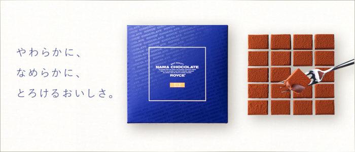 ของฝากสนามบินญี่ปุ่น Royce' Chocolate สุดยอดช็อกโกแลตที่ต้องลอง
