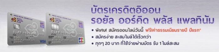 บัตรเครดิตท่องเที่ยว AEON Royal Orchid Plus JCB Platinum