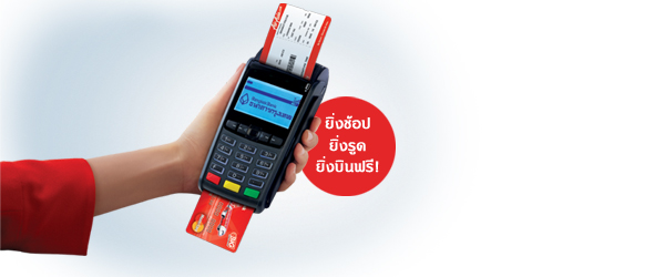 บัตรเครดิตท่องเที่ยว