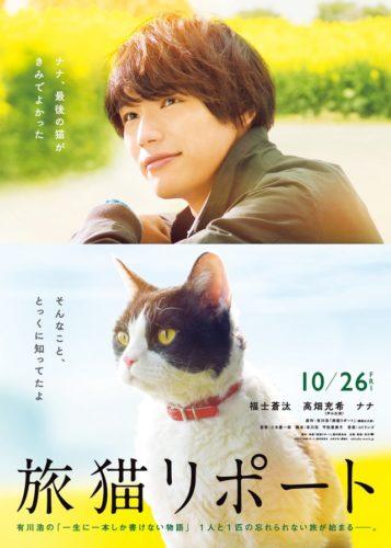 หนังเรียกน้ำตา The Travelling Cat Chronicles