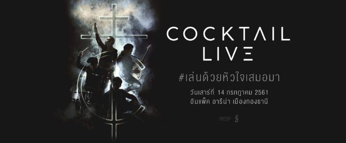 คอนเสิร์ตล่าสุด COCKTAIL LIVE เล่นด้วยหัวใจเสมอมา