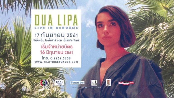 คอนเสิร์ตล่าสุด DUA LIPA LIVE IN BANGKOK 2018