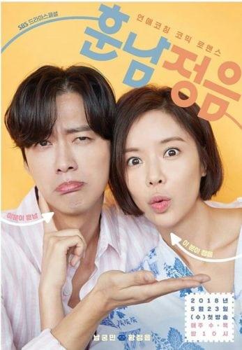 ซีรีย์เกาหลีมาใหม่ Handsome Guy and Jung Eum