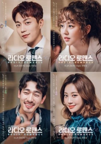 ซีรีย์เกาหลีมาใหม่ Radio Romance