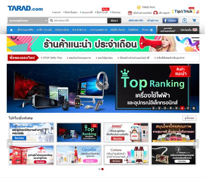 เว็บขายของมือสอง สนุกกับการช้อปปิ้งออนไลน์กับสินค้าหลากหลายที่ TARAD.com