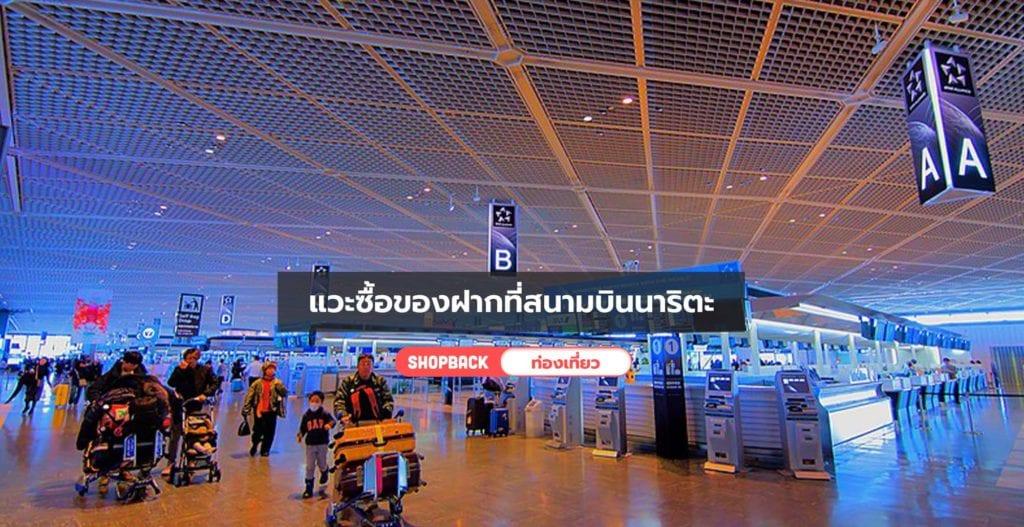 ของฝากสนามบินญี่ปุ่น