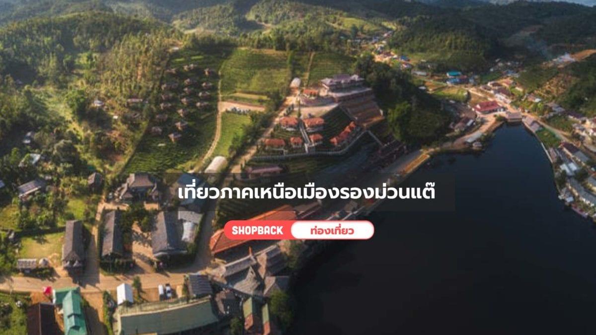 เที่ยวไทย : เที่ยวภาคเหนือเมืองรองม่วนแต๊ แจกที่เที่ยวแปลกใหม่จนคุณต้องตะลึง !