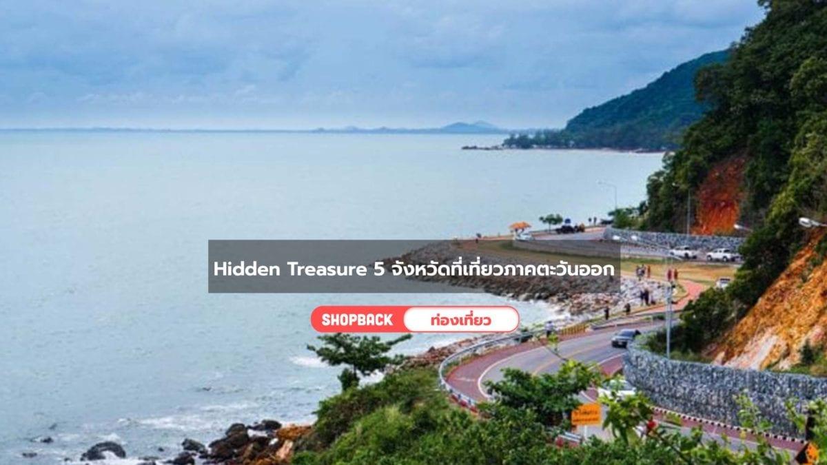 เที่ยวไทย : Hidden Treasure 5 จังหวัดที่เที่ยวภาคตะวันออก ชิคแค่ไหนต้องมาดู
