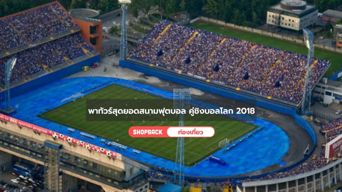 ตีตั๋วพาทัวร์สุดยอดสนามฟุตบอล 2 ประเทศ คู่ชิงบอลโลก 2018