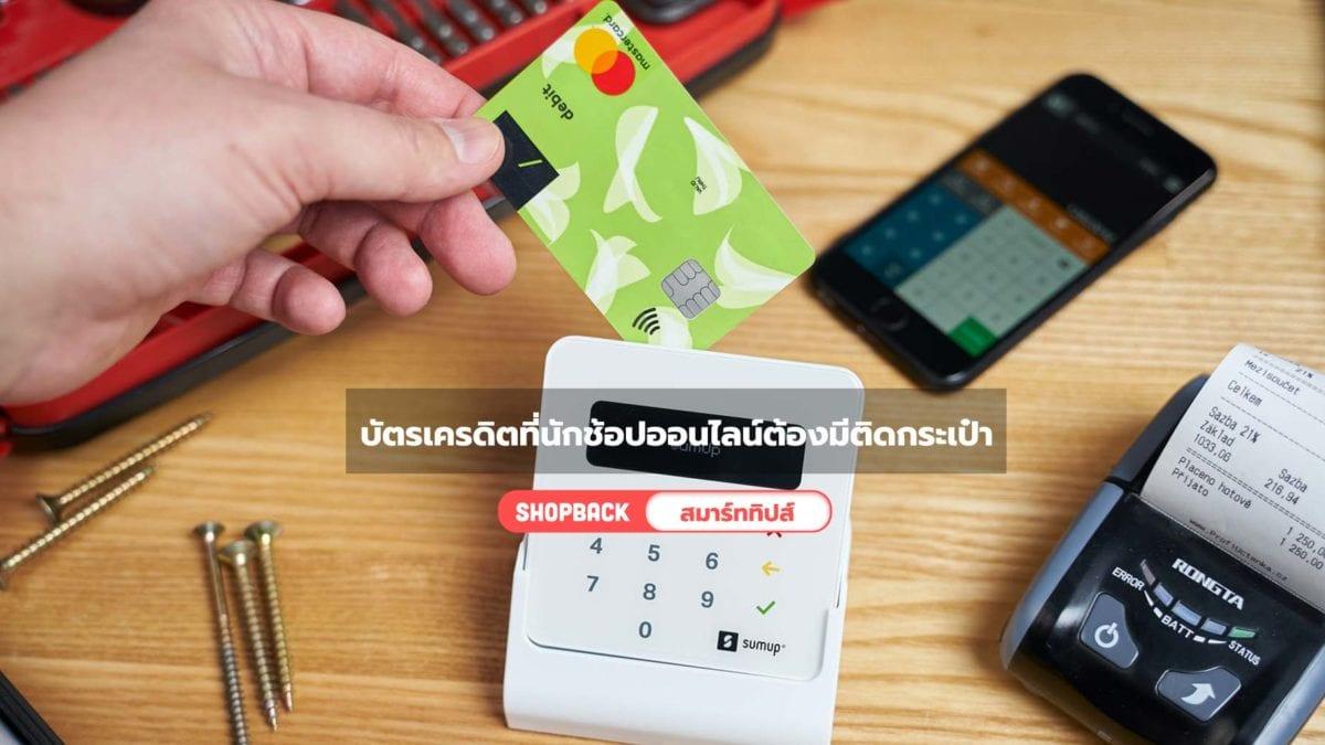 Check List บัตรเครดิตแนะนำ?ที่ต้องมีติดกระเป๋า ถ้าคุณเป็นนักช้อปออนไลน์?