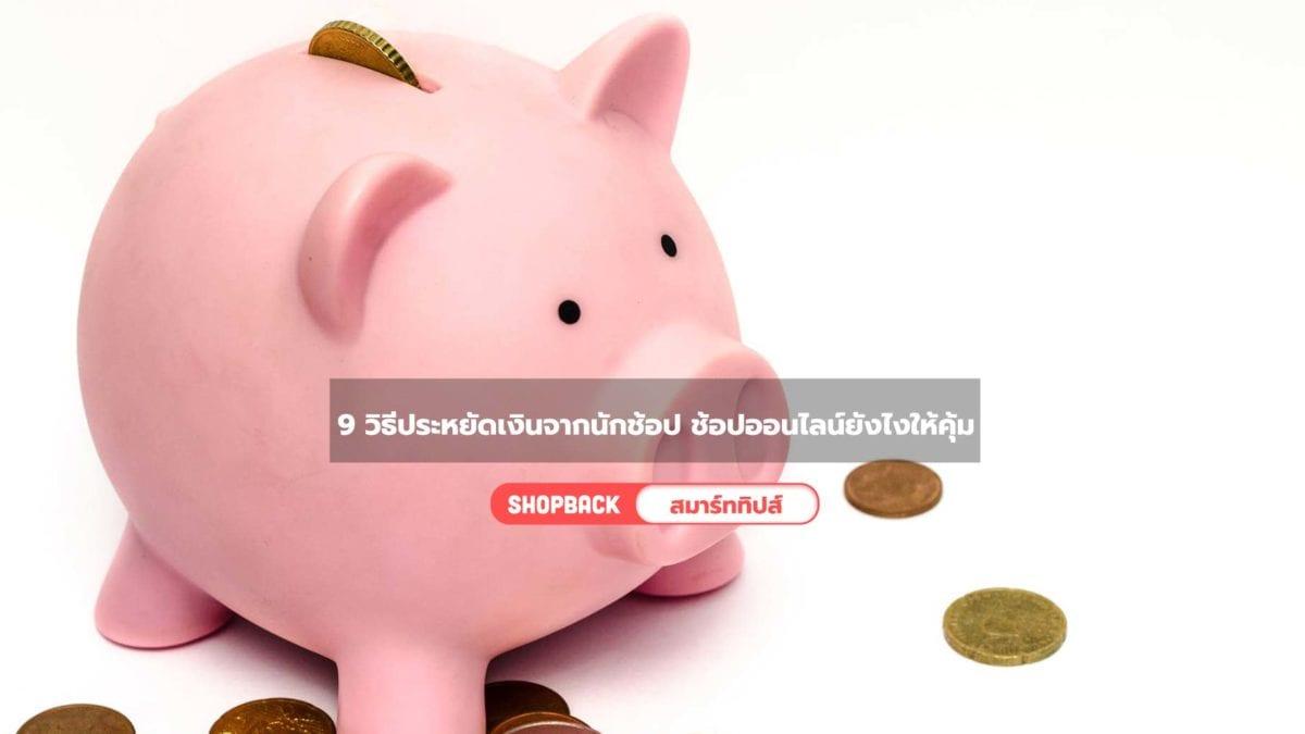 9 วิธีประหยัดเงินจากนักช้อปที่แท้ทรู?ช้อปออนไลน์ยังไงให้คุ้มที่สุด ?!