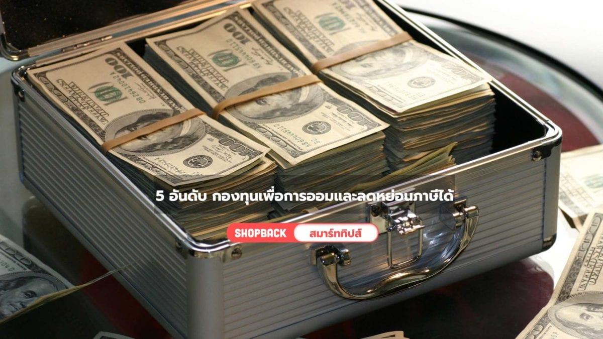 5 อันดับ กองทุนเพื่อการออมและลดหย่อนภาษีได้ (แนะนำให้ตามไปซื้อ 2018)