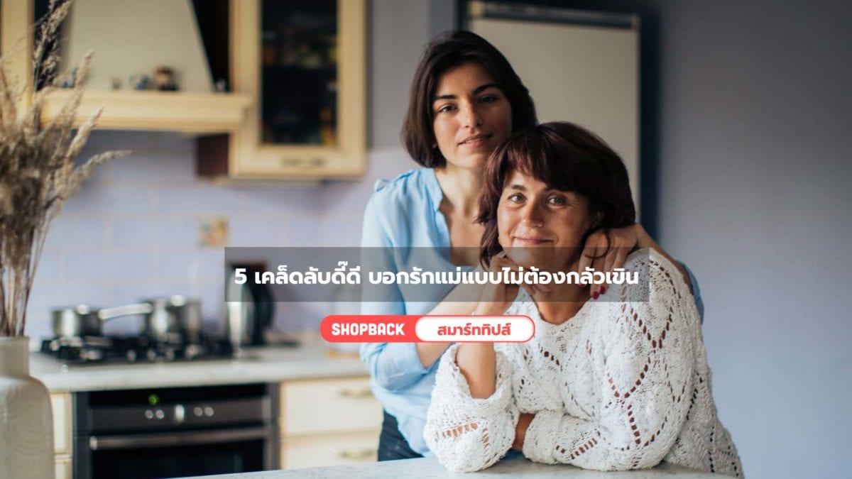 How to : 5 เคล็ดลับดี๊ดี…บอกรักแม่แบบไม่ต้องกลัวเขิน (ฉบับ 2018)