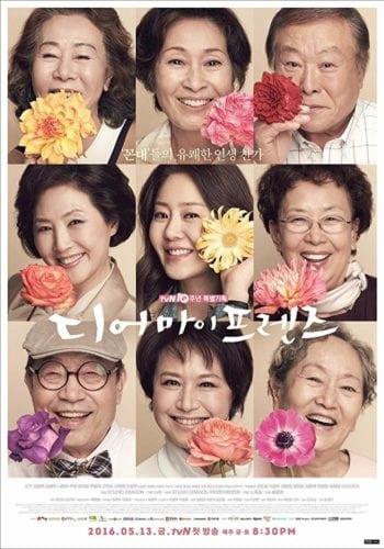 หนังวันแม่ วัยดอกไม้