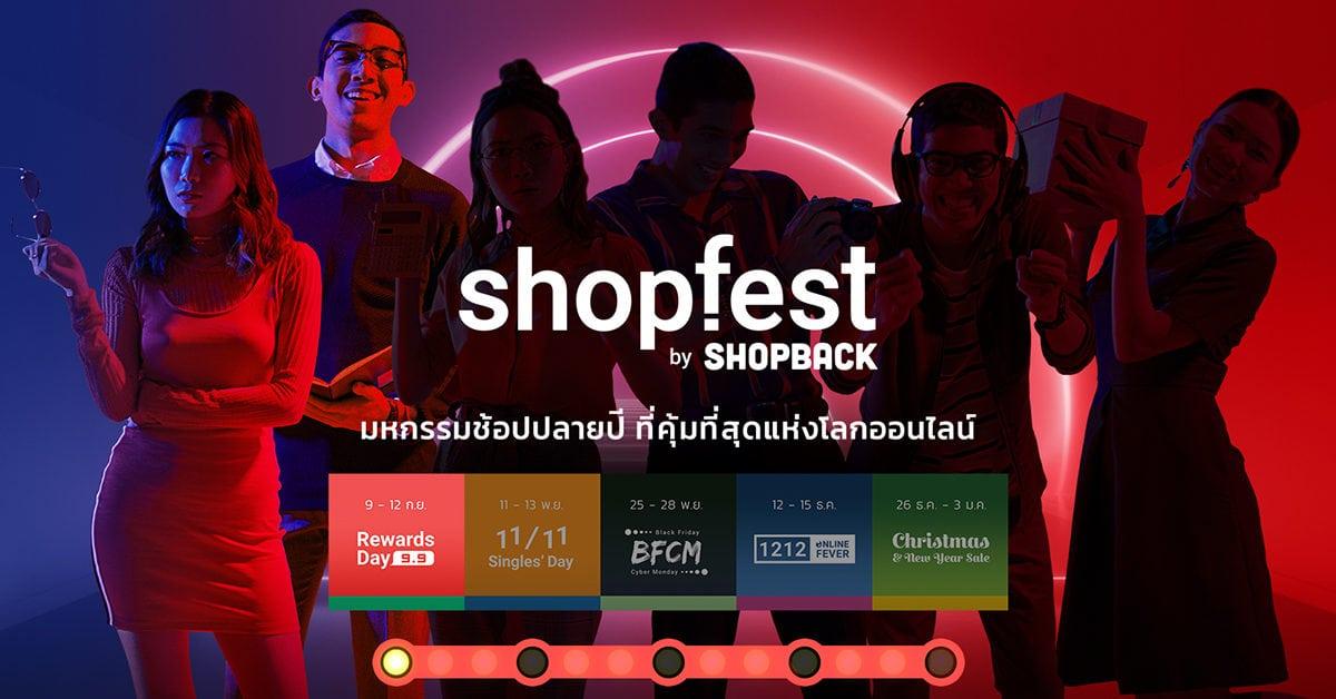 ปักหมุดช้อป 5 แหล่งช้อปออนไลน์ปลายปีที่คุ้มที่สุดได้ที่ Shopfest ที่เดียว!