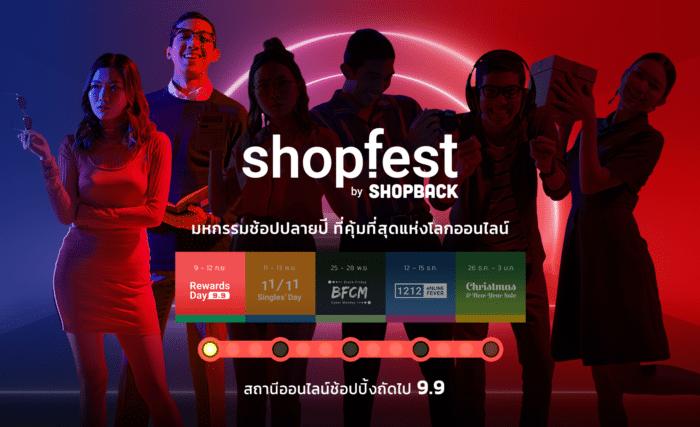 ลุ้นรับรางวัล Shopfest เปิดกล่องล่าสมบัติ