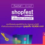 ลุ้นรับรางวัล Shopfest