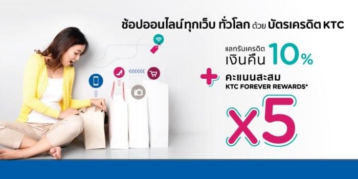บัตรเครดิตแนะนำ KTC Forever Rewards