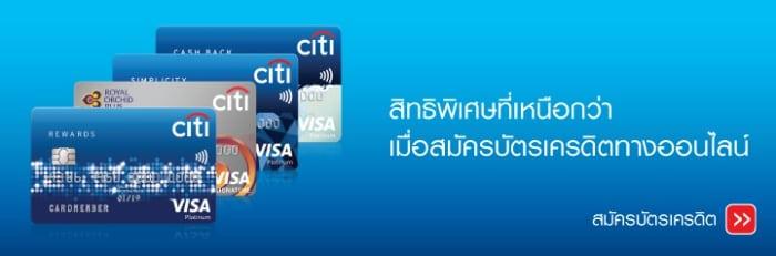 บัตรเครดิตแนะนำ ซิตี้แบงก์
