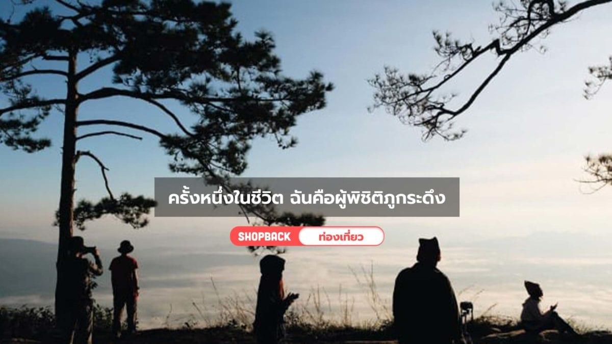 เที่ยวไทย : [รีวิว] ครั้งหนึ่งในชีวิต ฉันคือผู้พิชิตอุทยานแห่งชาติภูกระดึง??