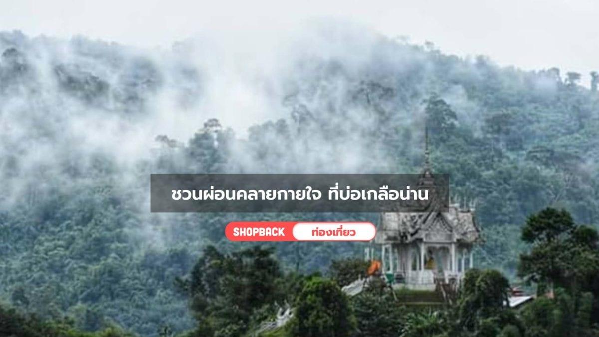 เที่ยวไทย : ชวนผ่อนคลายกายใจ ช้อปผลิตภัณฑ์สปาท้องถิ่นกันที่ บ่อเกลือน่าน?