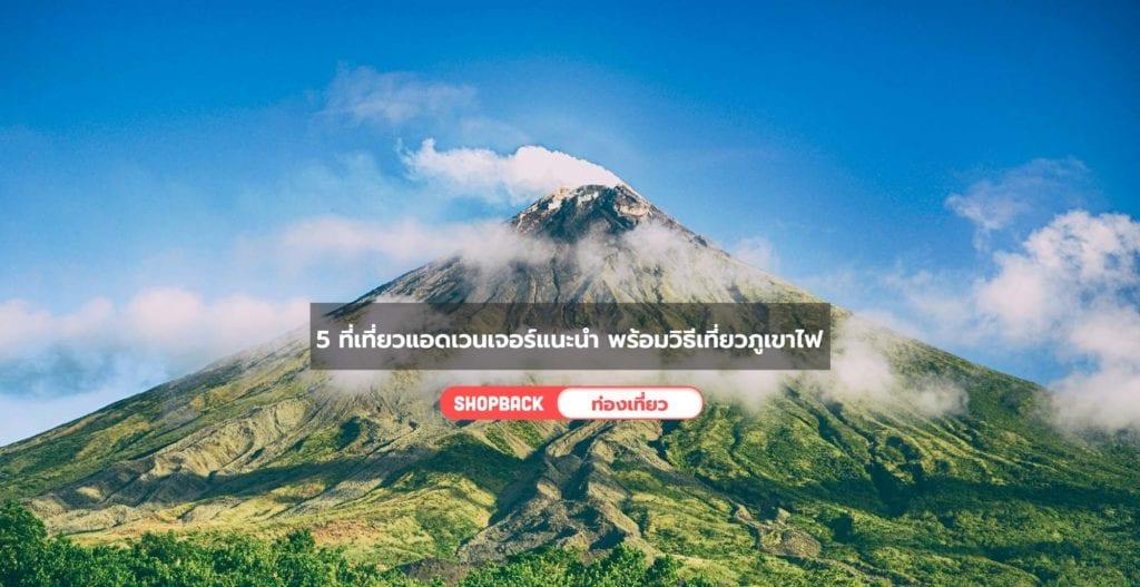 ภูเขาไฟอินโดนีเซีย