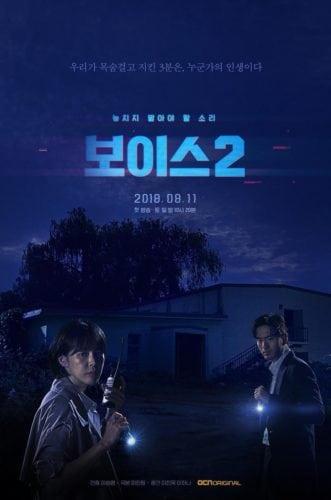 ซีรี่ย์เกาหลี 2018 Voice (Season 2)