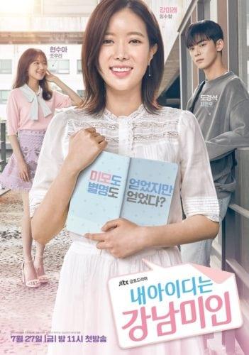 ซีรี่ย์เกาหลี 2018 My ID Is Gangnam Beauty