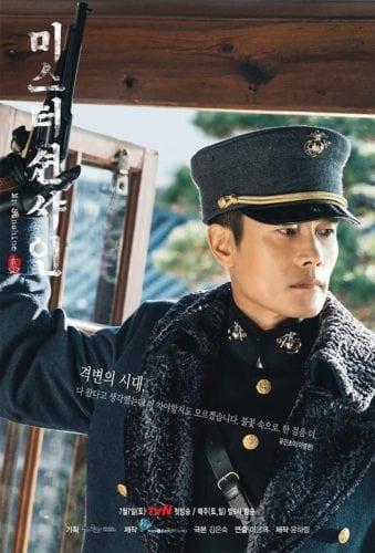 ซีรี่ย์เกาหลี 2018 Mr. Sunshine