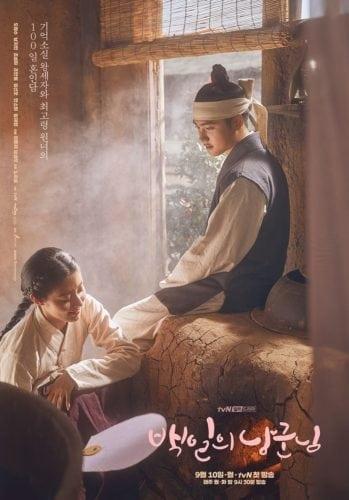 ซีรี่ย์เกาหลี 2018 100 Days My Prince