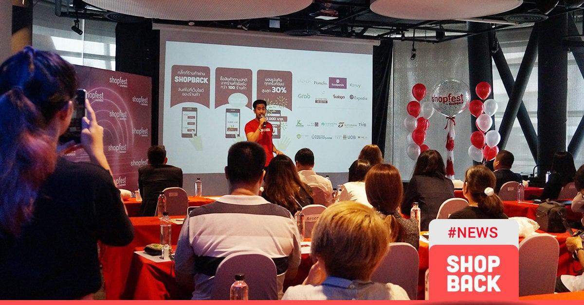 ShopBack News : เปิดตัว Shopfest และสรุปวิสัยทัศน์ธุรกิจค้าปลีก e commerce ในไตรมาส 4