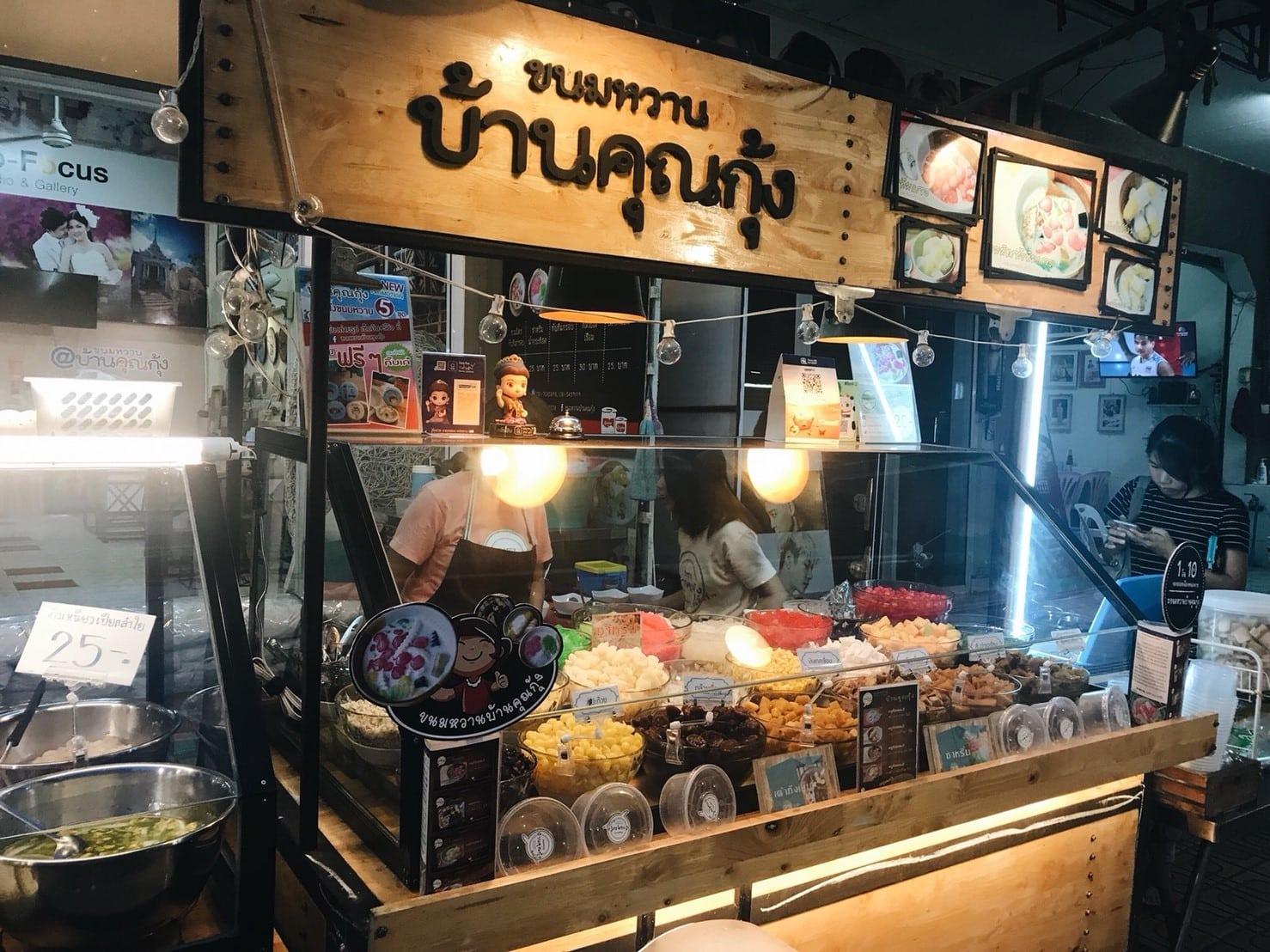 ที่เที่ยวอุดร หนองคาย ร้านขนมหวานพี่กุ้ง